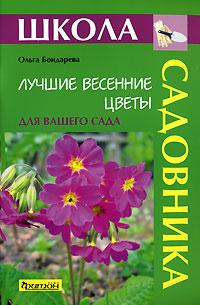 Лучшие весенние цветы для вашего сада