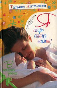 Я скоро стану мамой! В ожидании ребенка ( 978-5-17-042315-6, 978-5-271-16153-7 )