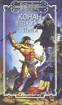 Конан и пророк Тьмы