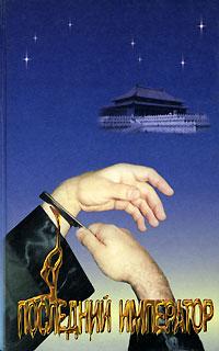 Книга Последний император