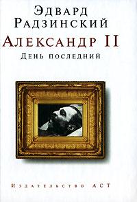 Александр II. День последний ( 978-5-17-043478-7, 978-5-9713-4830-6, 978-985-16-1086-6 )