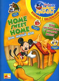 Home, sweet home / Дом, милый дом. Учим английский с героями Диснея. Книжка с наклейками