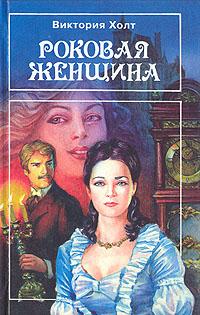 Книга Роковая женщина