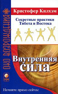 Внутренняя сила. Секретные практики Тибета и Востока. Кристофер Килхэм