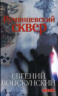 Книга Румянцевский сквер