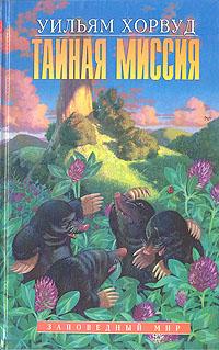 Книга Тайная миссия