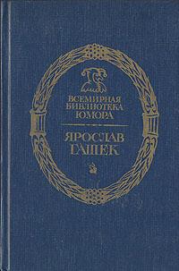 Книга Похождения бравого солдата Швейка во время мировой войны