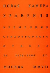 """Новая Камера хранения. Временник стихотворного отдела """"Камеры хранения"""" за 2004-2006 гг."""