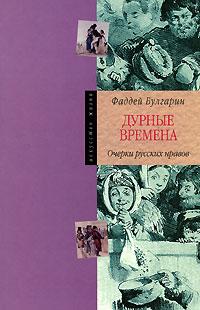 Дурные времена. Очерки русских нравов