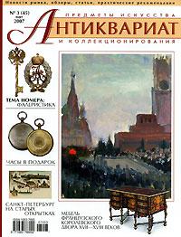 Антиквариат, предметы искусства и коллекционирования, №3 (45), март 2007