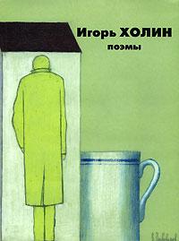 Игорь Холин. Поэмы