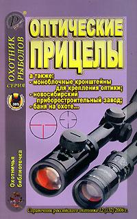 Охотничья библиотечка, №12, 2006. Оптические прицелы