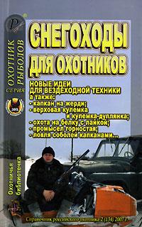 Охотничья библиотечка, № 2, 2007. Снегоходы для охотников