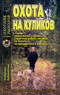 Охотничья библиотечка, № 9, 2006. Охота на куликов