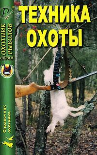 Техника охоты ( 5-87624-076-1 )