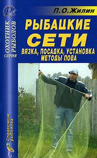 Рыбацкие сети. Вязка, посадка, установка. Методы лова ( 5-93369-222-0 )