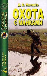 Охота с манками ( 5-87624-072-9 )