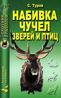 Набивка чучел зверей и птиц ( 5-87624-031-1 )