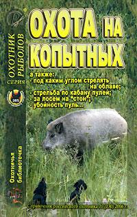 Охотничья библиотечка, № 10, 2006. Охота на копытных