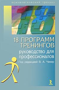 18 программ тренингов. Руководство для профессионалов. Под редакцией В. А. Чикер