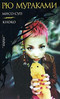 Книга Мисо-суп. Киоко