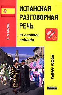 Испанская разговорная речь / El espanol hablado