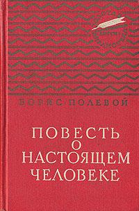 Повесть о настоящем человеке791504Книга представляет собой повесть, написанную в 1946 году, которая стала одним из первых литературно-художественных откликов на победу в Великой Отечественной войне. Издание завершает авторское послесловие Оглядываясь на прожитое.