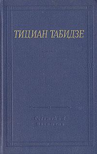 Тициан Табидзе. Стихотворения и поэмы