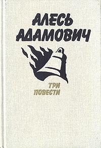 Алесь Адамович. Три повести