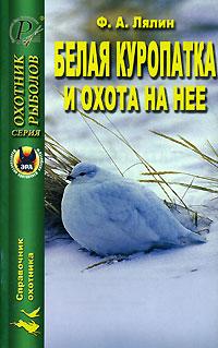 Белая куропатка и охота на нее ( 5-87624-073-7 )
