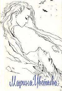 Марина Цветаева. Поэмы 1920-1927