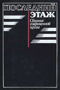 Последний этаж. Сборник современной прозы