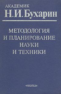 Методология и планирование науки и техники