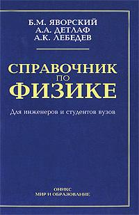Справочник по физике для инженеров и студентов вузов ( 5-488-00330-4, 5-94666-260-0, 985-13-5975-0 )