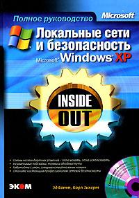 Локальные сети и безопасность Microsoft Windows XP. Inside Out (+ CD-ROM). Эд Ботт, Карл Зихерт