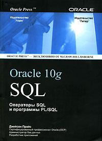 SQL для Oracle 10g