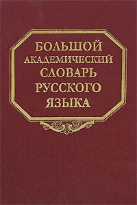 Большой академический словарь русского языка. Том 6. З-Зятюшка