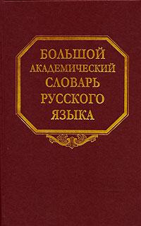 Большой академический словарь русского языка. Том 5. Деньга-Жюри