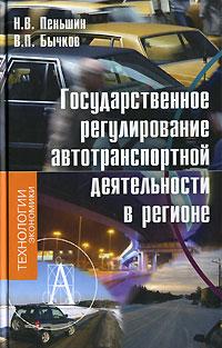 Государственное регулирование автотранспортной деятельности в регионе ( 978-5-8291-0827-4 )