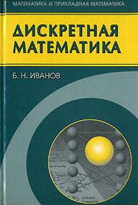 Дискретная математика12296407Учебное пособие по курсу дискретной математики. Изложение носит достаточно полный и строгий характер. Теоретические основы курса сопровождаются практически значимыми алгоритмами, реализованными в конкретных компьютерных программах. Книгу можно рассматривать в качестве хорошего справочника методов и алгоритмов дискретной математики, широко применяемых в практическом программировании. Пособие рассчитано на студентов специальностей, учебные планы которых предполагают изучение каких-либо разделов курса дискретной математики, в первую очередь на математиков-прикладников, а также программистов, занятых разработкой прикладного программного обеспечения. Рекомендовано Дальневосточным региональным учебно-методическим центром (УМО) в качестве учебного пособия для студентов технических специальностей вузов региона.