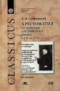 Книга Хрестоматия по истории английского языка с VII по XVII в.