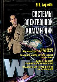 Системы электронной коммерции ( 978-5-488-00970-7 )