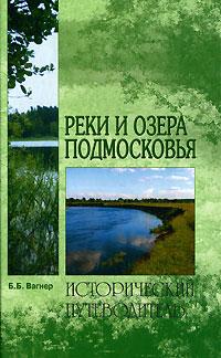 Реки и озера Подмосковья