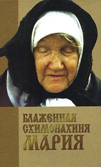 Блаженная схимонахиня Мария