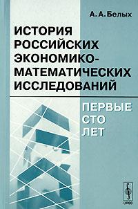 История российских экономико-математических исследований. Первые сто лет ( 978-5-382-01311-4, 978-5-382-00099-2 )