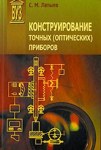 Конструирование точных (оптических) приборов