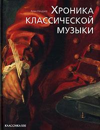 Хроника классической музыки. Алан Кендалл