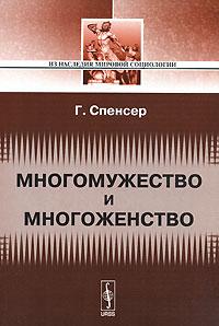 Многомужество и многоженство ( 978-5-382-00105-0 )