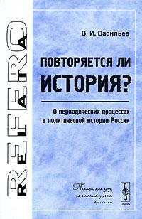 Повторяется ли история? О периодических процессах в политической истории России ( 978-5-382-00172-2 )
