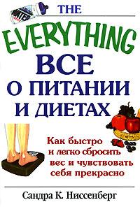 Все о питании и диетах